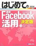 はじめての最新Facebook活用[決定版] (BASIC MASTER SERIES)
