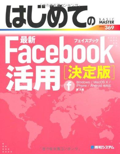 はじめての最新Facebook活用[決定版] (BASIC MASTER SERIES)の詳細を見る