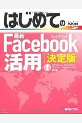 はじめての最新Facebook活用[決定版] (BASIC MASTER SERIES) 単行本