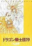 ドラゴン騎士団 (19) (ウィングス・コミックス)