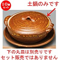 10個セット 飴釉4.0土鍋 [ 150 x 130 x 70mm ]【 土鍋 】 【 料亭 旅館 和食器 飲食店 業務用 】