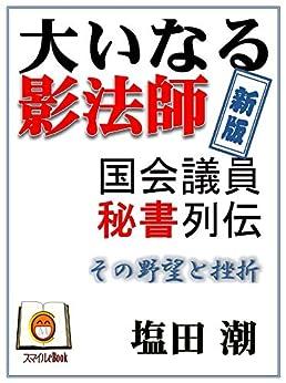 [塩田 潮]の大いなる影法師 国会議員秘書列伝 (塩田潮電子全集)
