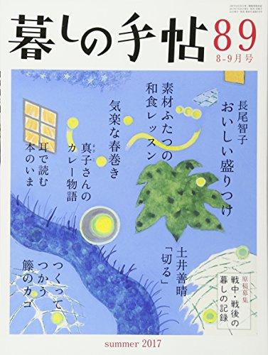 暮しの手帖 4世紀89号