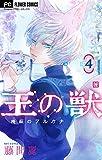 王の獣〜掩蔽のアルカナ〜【マイクロ】(4) (フラワーコミックス)