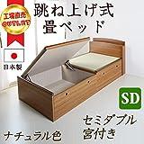 跳ね上げ式畳ベッド 宮付きタイプ セミダブル ナチュラル 収納付き たたみベッド 国産 日本製
