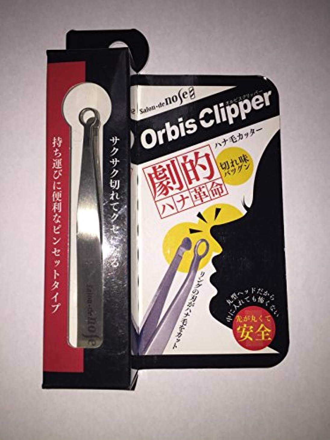 モバイルトリクル回路オルビスクリッパー
