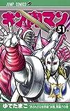 キン肉マン 51 (ジャンプコミックス)