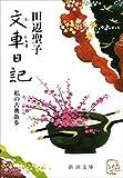 文車日記―私の古典散歩―(新潮文庫)