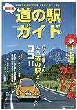最新版 道の駅ガイド 東日本編 (プレジデントムック)
