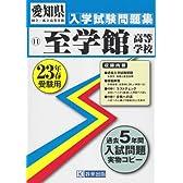 至学館高等学校 平成23年春受験用 (愛知県国立・私立高等学校入学試験問題集)