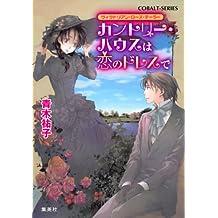 ヴィクトリアン・ローズ・テーラー4 カントリー・ハウスは恋のドレスで (集英社コバルト文庫)