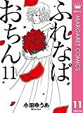 ふれなばおちん 11 (マーガレットコミックスDIGITAL)