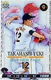 ベースボールコレクション/2019C3-G012 高橋 優貴 SR