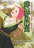 遠い夢の秘宝―モアランド公爵家の秘密 (MIRA文庫)