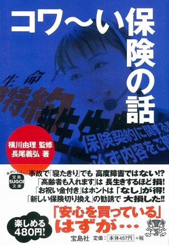 コワ~い保険の話 (宝島SUGOI文庫)
