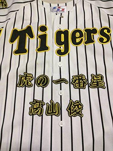 阪神タイガース ユニ 刺繍 ワッペン 虎の一番星 高山俊