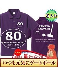 【名入れ、メッセージ入力、オリジナルポロシャツ】傘寿祝い紫色ポロシャツ いつまでもゲートボール(プレゼントラッピング付)クリエイティcre80傘寿