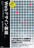 Webデザイン基礎 改訂3版 (速習Webデザイン)