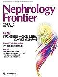 Nephrology Frontier 2015年12月号(Vol.14 No.4) [雑誌]