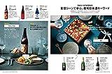 ELLE gourmet (エル・グルメ) 2019年 1月号 画像