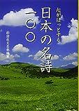 心がほっとする 日本の名詩一〇〇 画像
