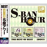 S盤アワー 名物ラジオ番組 CD3枚組 3CR-430