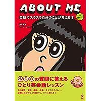 ABOUT ME 英語ですらすら自分のことが言える本 2nd Edition (アスク出版)