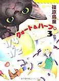 眠れぬ夜の奇妙な話コミックス 1/4×1/2 R 3