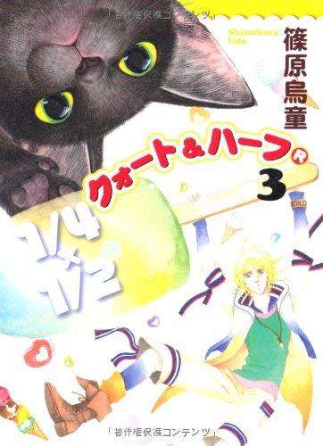 眠れぬ夜の奇妙な話コミックス 1/4×1/2 R 3の詳細を見る