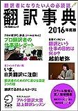 翻訳事典2016年度版 (アルク地球人ムック)