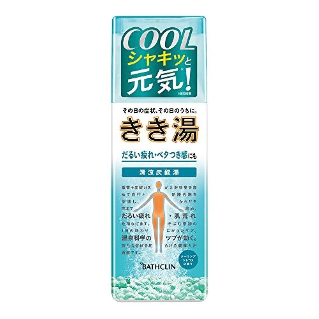 それにもかかわらず着飾る黒板【医薬部外品】きき湯清涼炭酸湯クーリングシトラスの香り360gスカイブルーの湯透明タイプ入浴剤