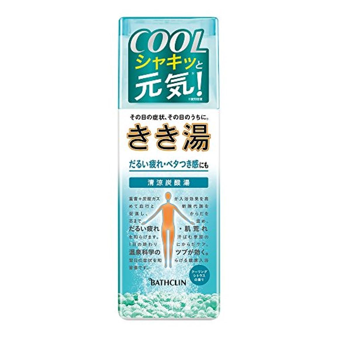 家族賞賛する提供【医薬部外品】きき湯清涼炭酸湯クーリングシトラスの香り360gスカイブルーの湯透明タイプ入浴剤