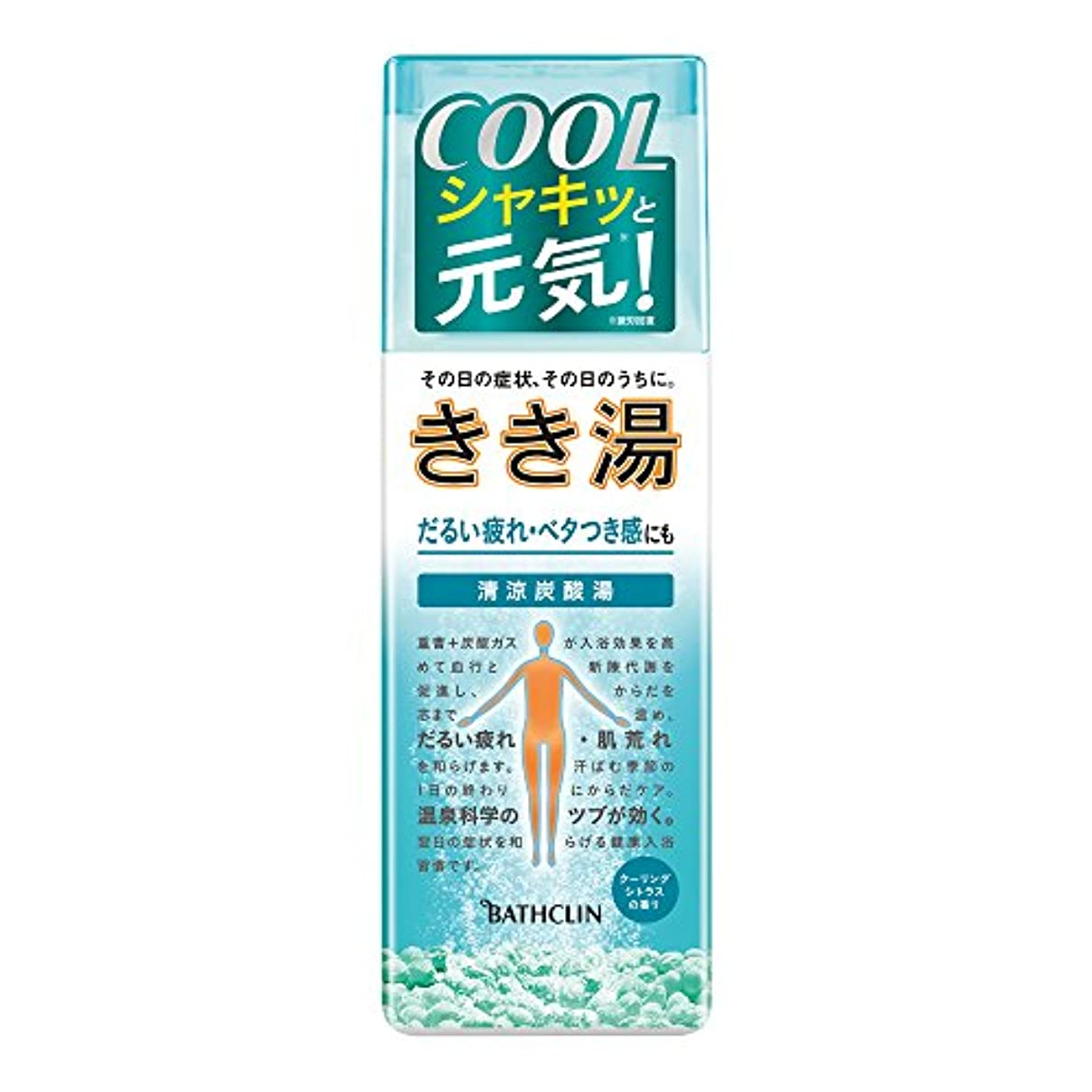 洞察力のある方法流す【医薬部外品】きき湯清涼炭酸湯クーリングシトラスの香り360gスカイブルーの湯透明タイプ入浴剤