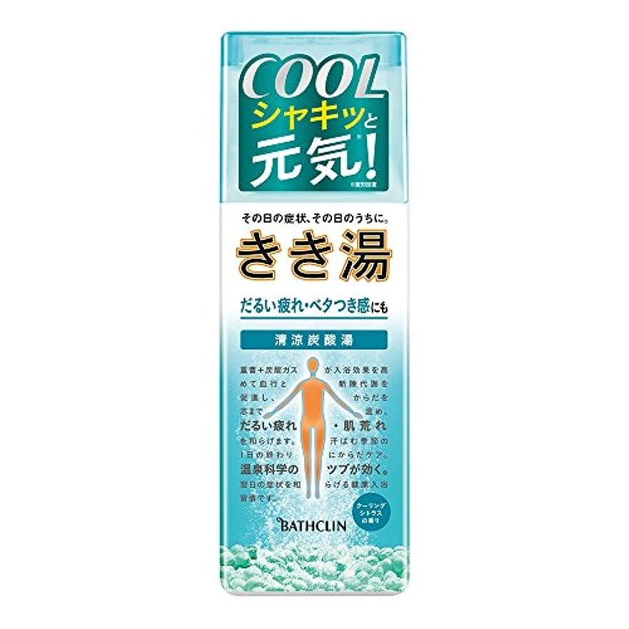蜂実行可能可能にする【医薬部外品】きき湯清涼炭酸湯クーリングシトラスの香り360gスカイブルーの湯透明タイプ入浴剤