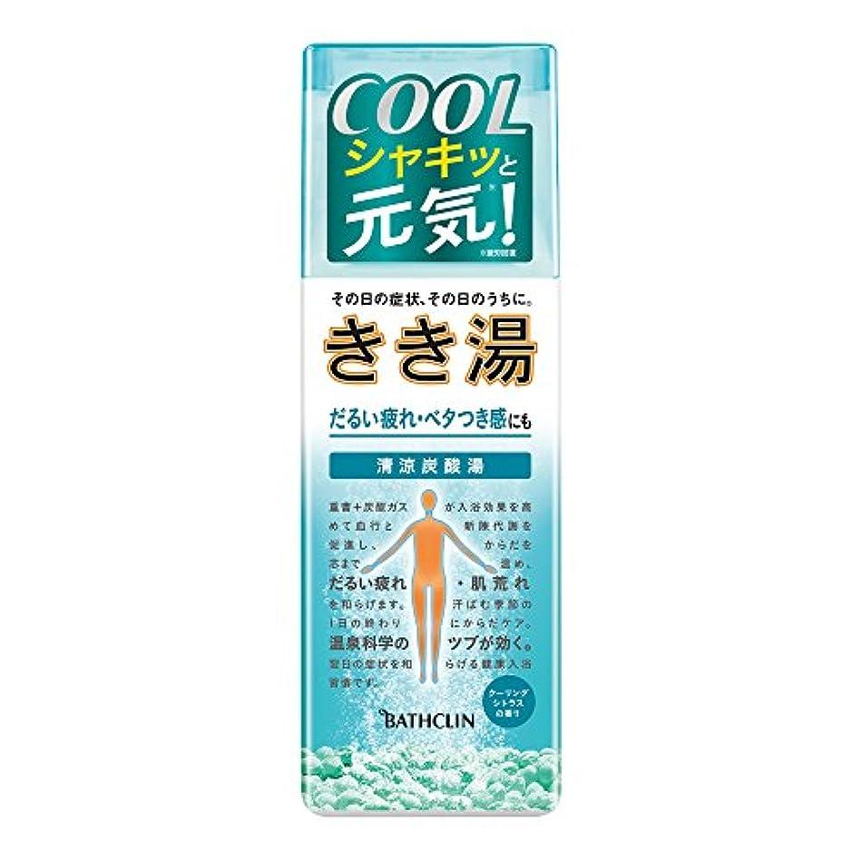 アジア人良さ多くの危険がある状況【医薬部外品】きき湯清涼炭酸湯クーリングシトラスの香り360gスカイブルーの湯透明タイプ入浴剤