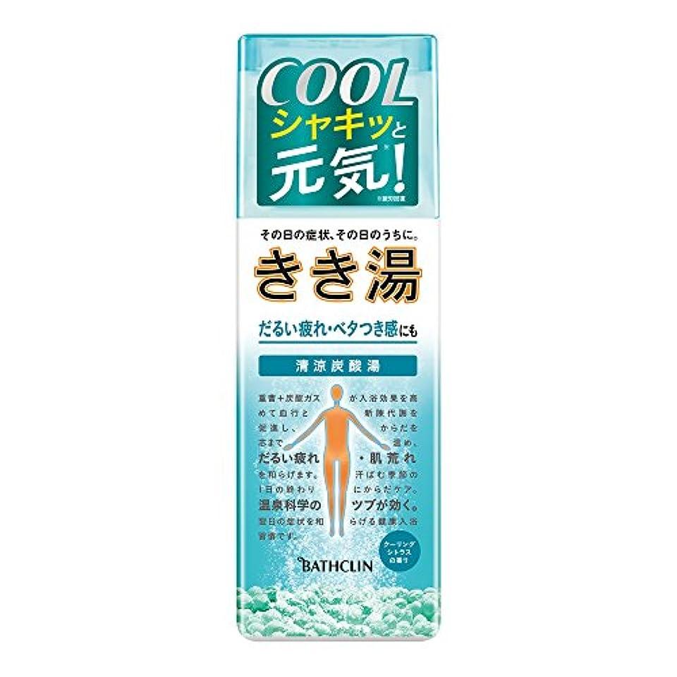 エレガント部分図【医薬部外品】きき湯清涼炭酸湯クーリングシトラスの香り360gスカイブルーの湯透明タイプ入浴剤