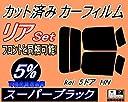 A.P.O(エーピーオー) リア (s) Kei 5D HN (5 ) カット済み カーフィルム HN11S HN12S HN21S HN22S ケイ HN系 5ドア用 スズキ