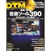 DTM MAGAZINE 2007年 09月号 [雑誌]