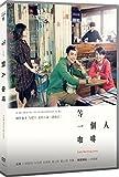 等一個人珈琲 (中国語) (台湾輸入版DVD) リージョンコード:ALL
