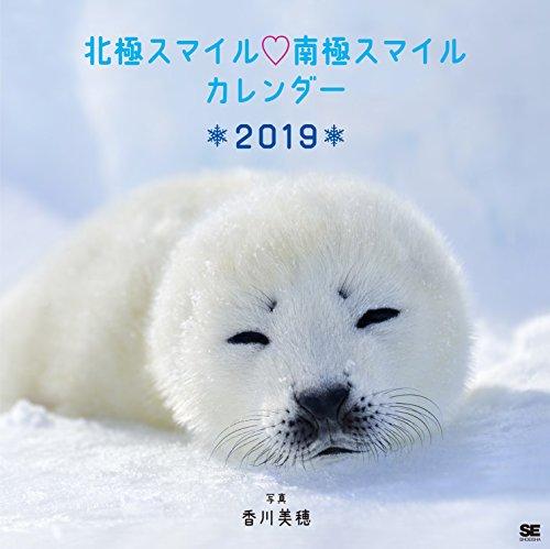 [画像:北極スマイル・南極スマイル カレンダー 2019]