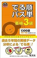 【音声アプリ対応】英検3級 でる順パス単 (旺文社英検書)
