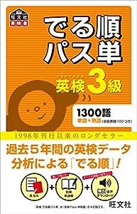 英検でる順パス単シリーズ 5巻 表紙画像