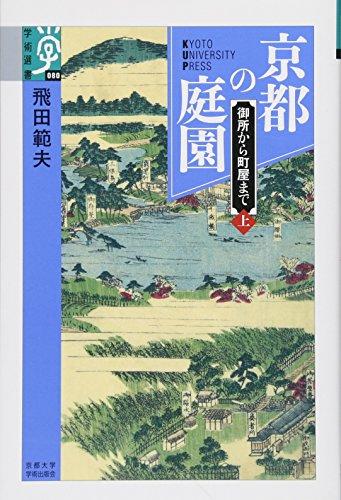 京都の庭園 上: 御所から町屋まで (学術選書)