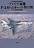 アメリカ海軍F-14トムキャット[不朽の自由作戦編] (オスプレイエアコンバットシリーズ スペシャルエディション)