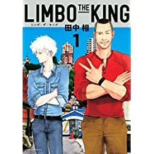 LIMBO THE KING(1) (ITANコミックス)