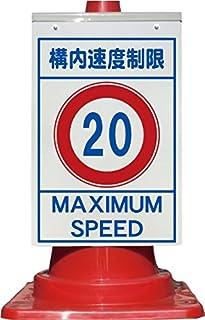 コーン看板 構内速度制限 20km以下 全面反射