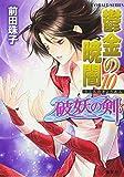鬱金の暁闇 10 破妖の剣(6) (コバルト文庫)