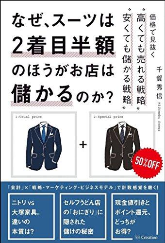 """なぜ、スーツは2着目半額のほうがお店は儲かるのか? 価格で見抜く""""高くても売れる戦略""""""""安くても儲かる戦略""""の詳細を見る"""