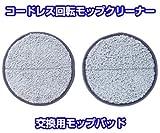 コードレス回転モップクリーナー 交換用モップパッド(6枚)