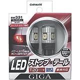 カーメイト 車用 テールランプ LED GIGA LEDストップ T20W 100lm レッド 12V車用 ダブル球 BW331